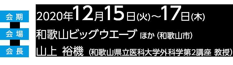 会期:2020年12月15日(火曜日)~17日(木曜日) 会場:和歌山ビッグウエーブほか(和歌山市) 会長:山上 裕機(和歌山県立医科大学外科学第2講座 教授)