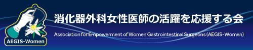 消化器外科女性医師の活躍を応援する会