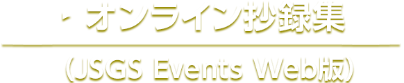 Web総会参加/オンライン抄録集(JSGS Events)