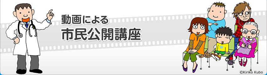 動画による市民公開講座