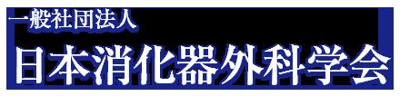 一般社団法人 日本消化器外科学会